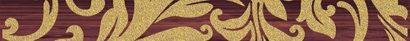 Керамическая плитка Ampir Бордюр бордо 5х50