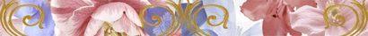 Керамическая плитка Cen Celine Prada Бордюр 5х50