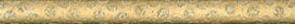 Керамическая плитка Карандаш рим золото матовый А6566 78 25×2